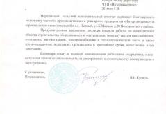 Першайский сельский исполнительный комитет