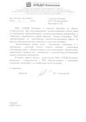 ООО «ЭЛЕДИ Компани»