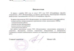 ОАО «Птицефабрика «Дружба»