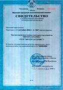 Свидетельство о государственной регистрации ЧУП «ИнтерГазСервис»