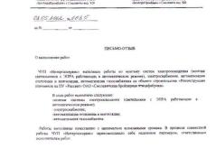 ОАО «Смолевичская бройлерная птицефабрика»