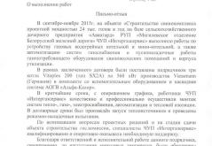 ОАО «ДОРСТРОЙМОНТАЖТРЕСТ»