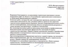 ОАО «Шайтерово»