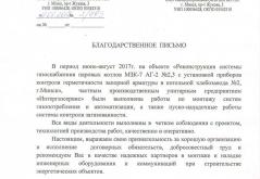 МинскХлебПром Хлебозавод№2