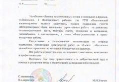 РУП «Воложинский жилкоммунхоз»