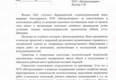 Филиал ЗАО «Атлант» Барановичский станкостроительный завод