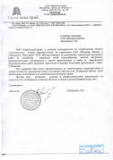 ООО «ЕвроСтальСтрой»