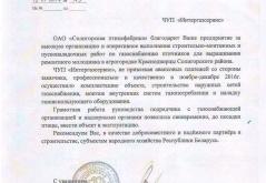ОАО «Солигорская птицефабрика»