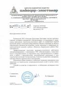 ЗАО «Амкодор-Эластомер»