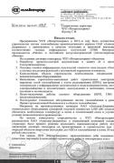 ОАО «Амкодор-Дзержинск»