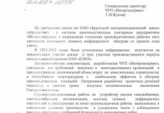 ОАО «Брестский электромеханический завод»