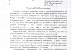 ОАО «Минское производственное кожевенное объединение»