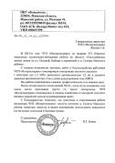 ПКГ «Фоментум»