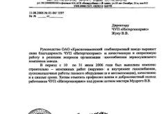 OAO «Краснознаменский комбикормовый завод»
