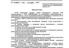 РСУП «Бобовский»