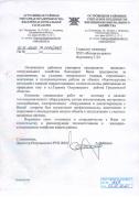 Островецкое Районное Унитарное Предприятие Жилищно-Коммунального Хозяйства