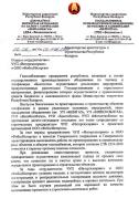 ГПО «Белтопгаз»
