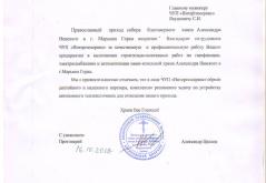 Белорусская Православная Церковь приход кафедрального собора Благоверного Князя Александра Невского
