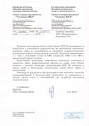 Районное унитарное предприятие «Узденское ЖКХ»