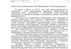 ОАО «Барановичихлебопродукт»