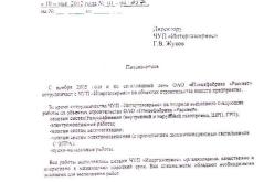ОАО «Птицефабрика Рассвет»