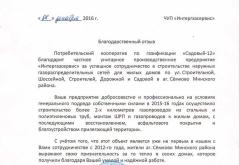 Потребительский кооператив по газификации «Садовый-12»