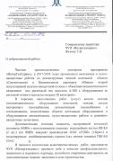 РУП «НАЦИОНАЛЬНЫЙ АЭРОПОРТ МИНСК»