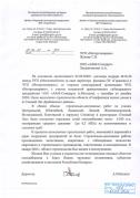 РУП «МОГИЛЕВОБЛГАЗ», филиал «Горецкое производственное управление»