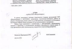 РУП «МОГИЛЕВОБЛГАЗ» филиал «Климовичское производственное управление»