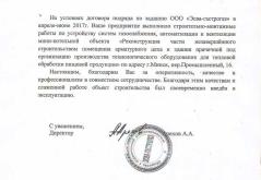 ООО «Эсва-Гастрогаз»