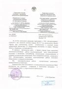 Гос. учреждение  «Дзержинская районная ветеринарная станция»