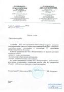 УЗ «Браславская центральная районная больница»